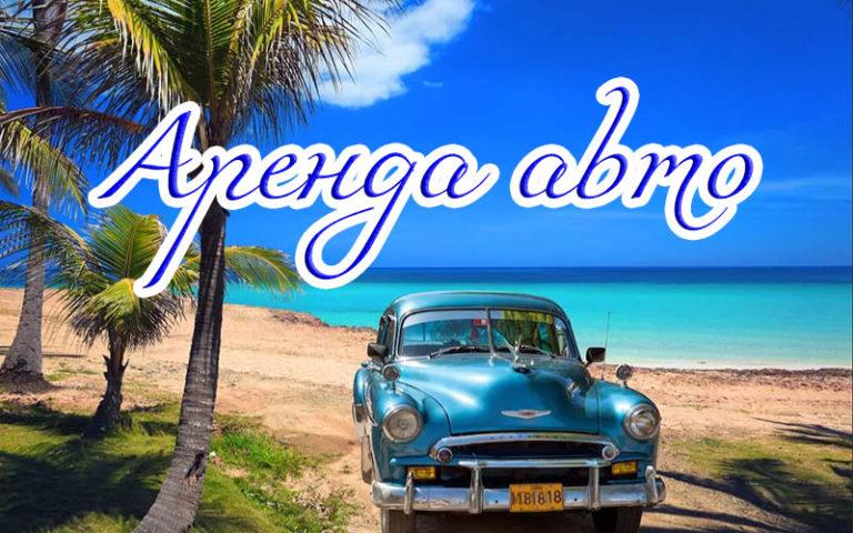 Аренда авто на Кубе по лучшей цене