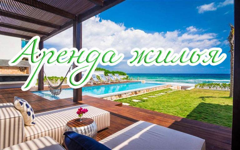 Краткосрочная и долгосрочная аренда жилья в Мексике. Канкун. Плайя дель Кармен.