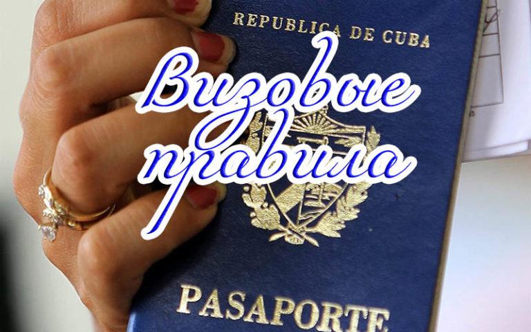 Оформление документов на Кубе