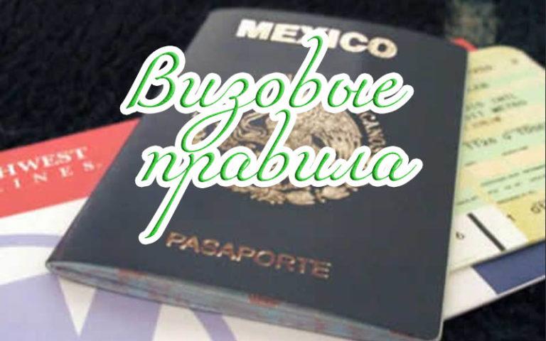 Виза в Мексику.