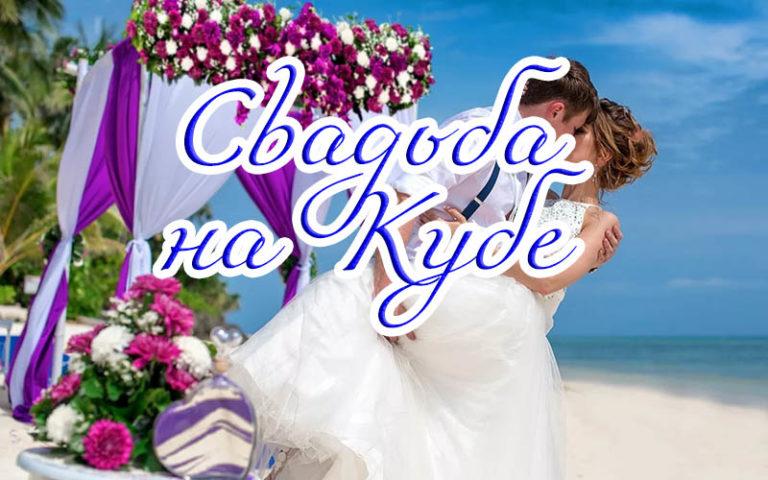 Организация свадебной церемонии на Кубе