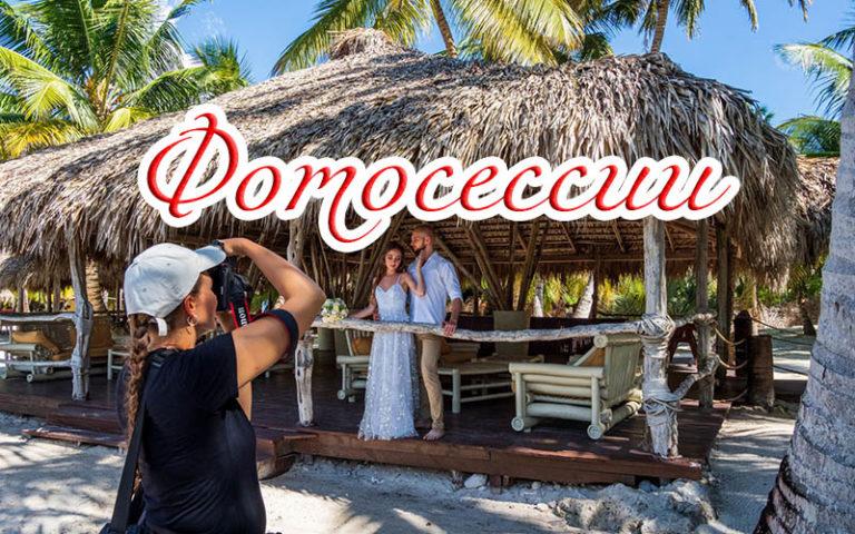 Лучше фотосессии в Доминикане