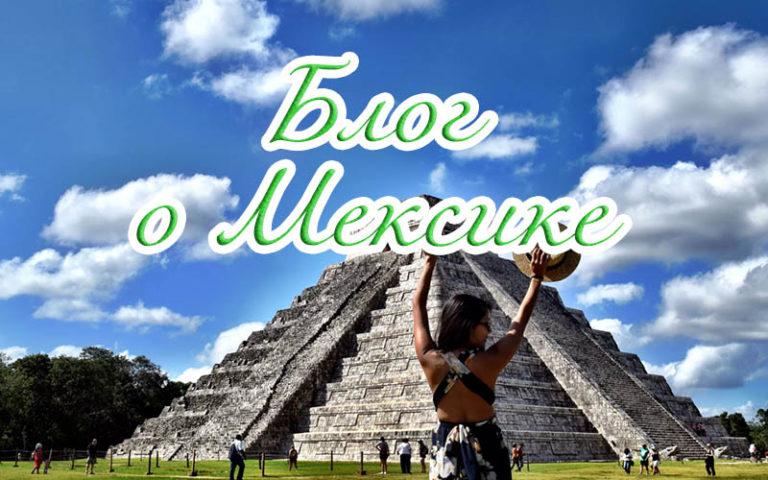 Блог путешественника по Мексике.