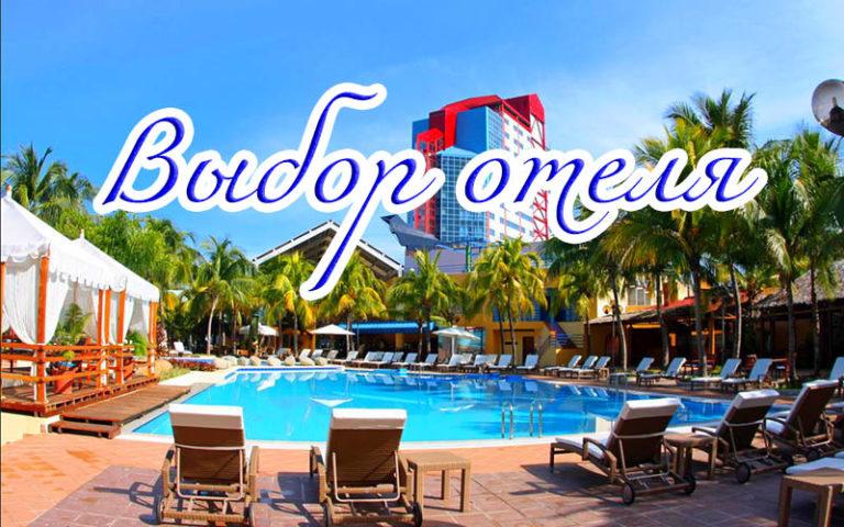 Выбор отеля на Кубе