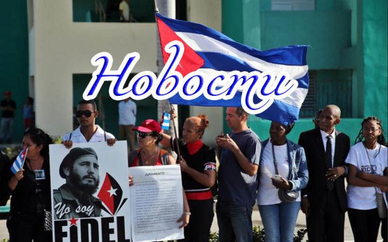 Последние новости с Кубы