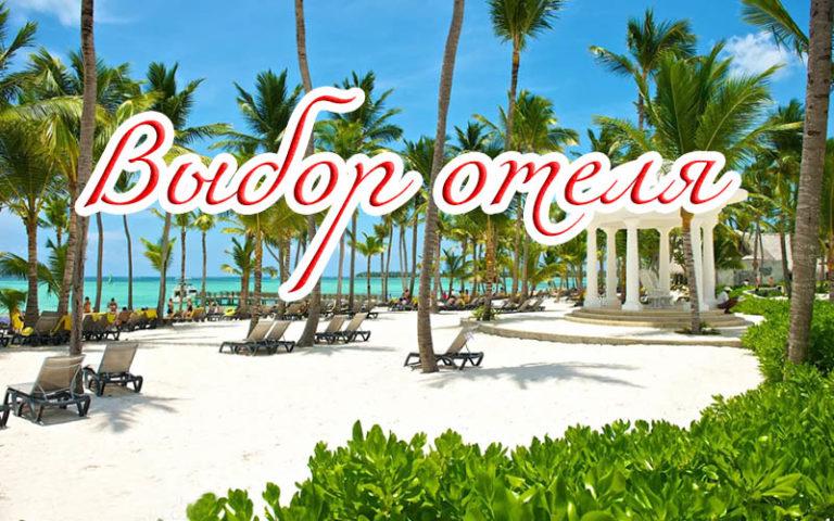 Выбор отеля в Доминикане