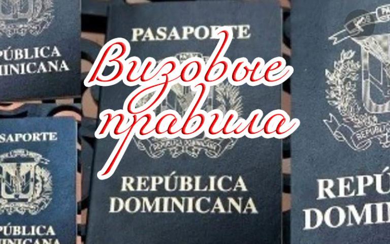 Визовые правила в Доминикане