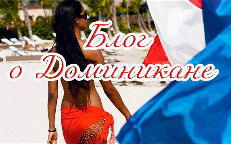 блог о доминикане