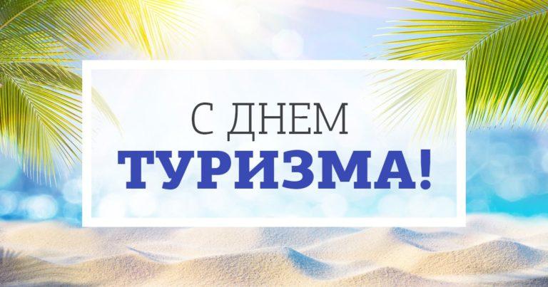 С Всемирным Днем туризма