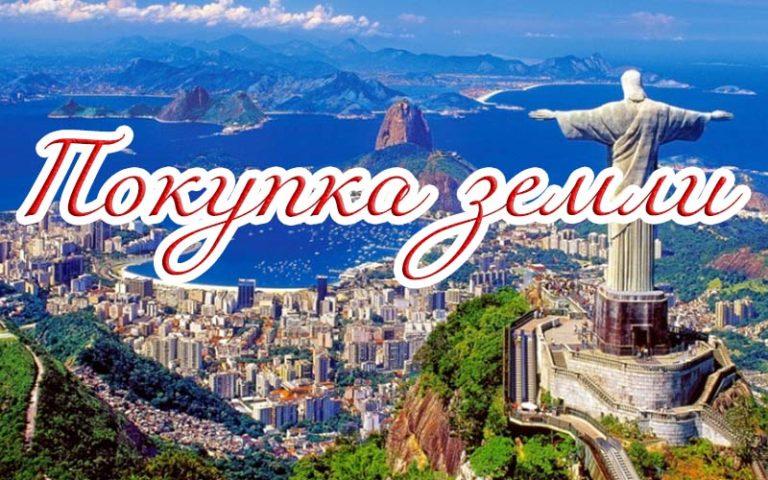 Продажа земли в Бразилии